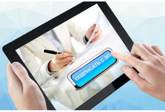 ФНС России подробно описала порядок действий при незаконном применении электронной подписи