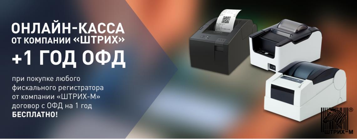 Акция: Фискальный регистратор от «Штрих-М» + 1 год ОФД