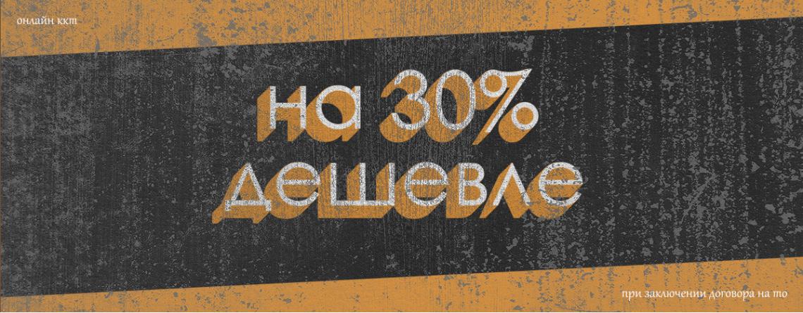 Акция: Договор на ТО онлайн ККТ на 30% дешевле