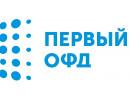 «Первый ОФД»