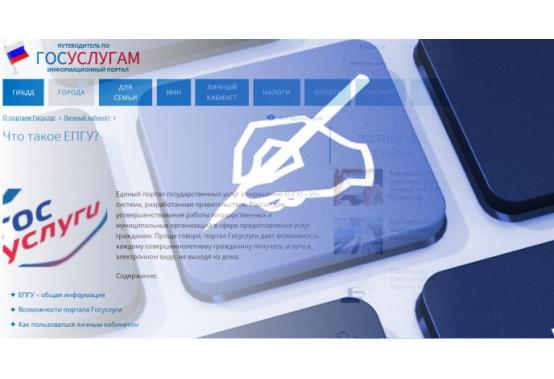 В России разрешено применять простую электронную подпись в заявлениях на оказание госуслуг